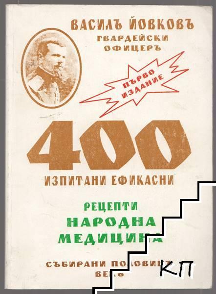 400 изпитани ефикасни рецепти. Народна медицина