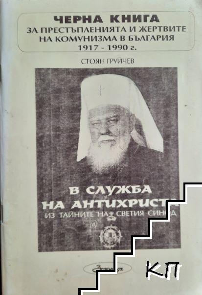 Черна книга за престъпленията и жертвите на комунизма в България 1917-1990 г.