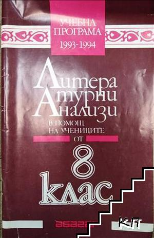 Литературни анализи за 8. клас