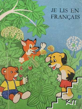 Je lis en francais / Я читаю по-французски