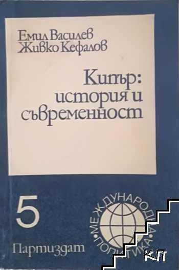 Кипър: История и съвременност