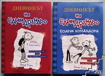 Дневникът на един Дръндьо. Книга 1-2