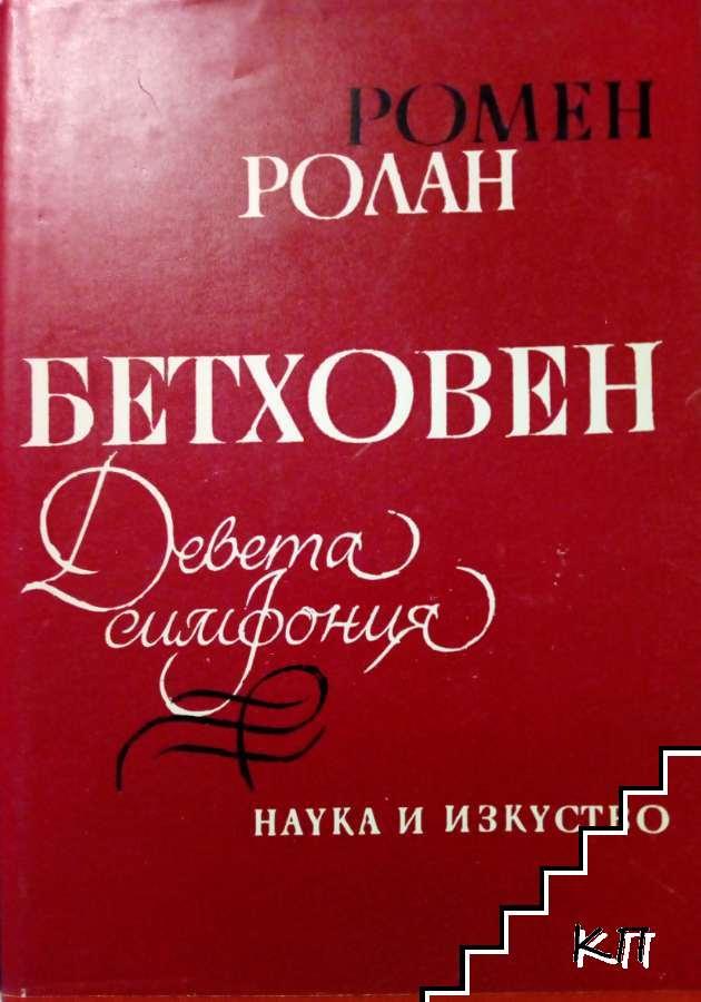 Бетховен. Великите творчески епохи. Недовършената катедрала: Девета симфония