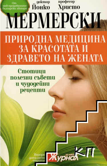 Природна медицина за красотата и здравето на жената