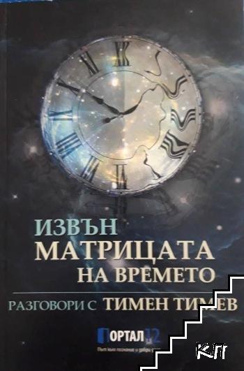 Извън матрицата на времето