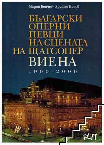 Български оперни певци на сцената на Щатсопер Виена