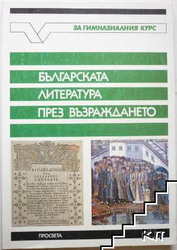 Българската литература през Възраждането