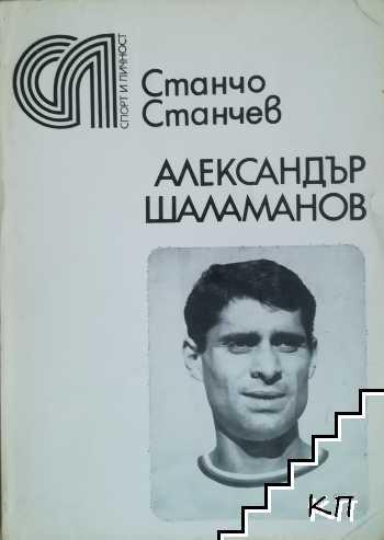 Александър Шаламанов
