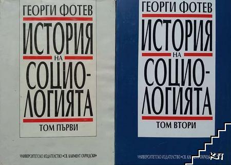 История на социологията. Том 1-2