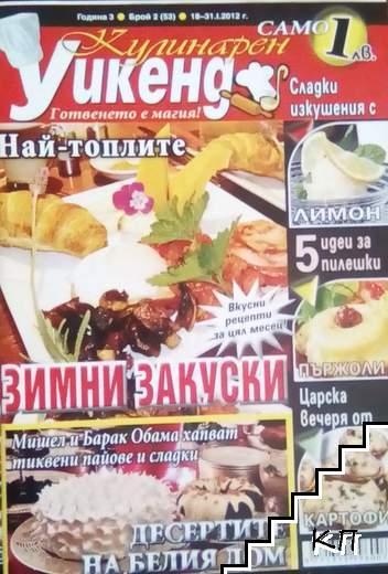 Кулинарен уикенд. Бр. 2 (53) / 2012