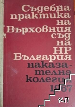 Съдебна практика на Върховния съд на НР България. Наказателна колегия 1967