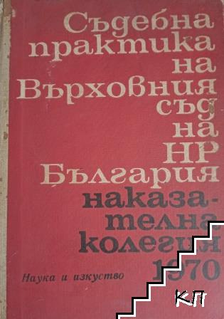 Съдебна практика на Върховния съд на НР България. Наказателна колегия 1970