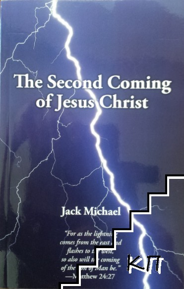 The Second Coming of Jesus Christ