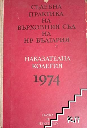 Съдебна практика на Върховния съд на НР България. Наказателна колегия 1974