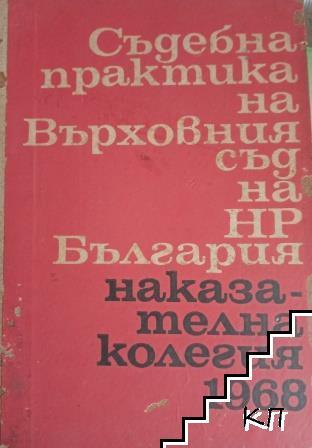 Съдебна практика на Върховния съд на НР България. Наказателна колегия 1968