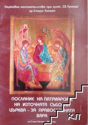 Послание на патриарсите на Източната съборна църква - за православна вяра