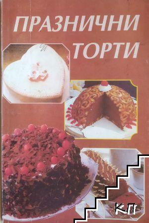 Празнични торти