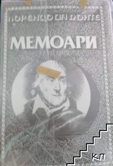 Мемоари