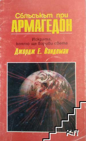 Сблъсъкът при Армагедон