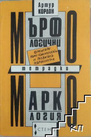 Мърфологични тетрадки; Маркология