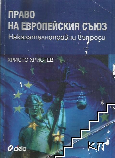 Право на Европейския съюз. Наказателноправни въпроси