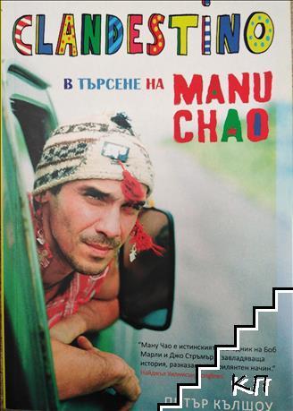 Clandestino: В търсене на Ману Чао