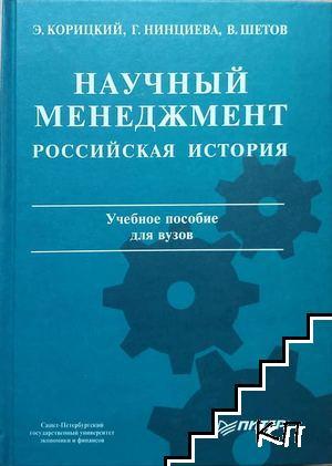 Научный менеджмент: Российская история