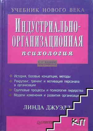 Индустриально-организационная психология