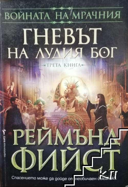 Войната на мрачния. Книга 3: Гневът на лудия бог