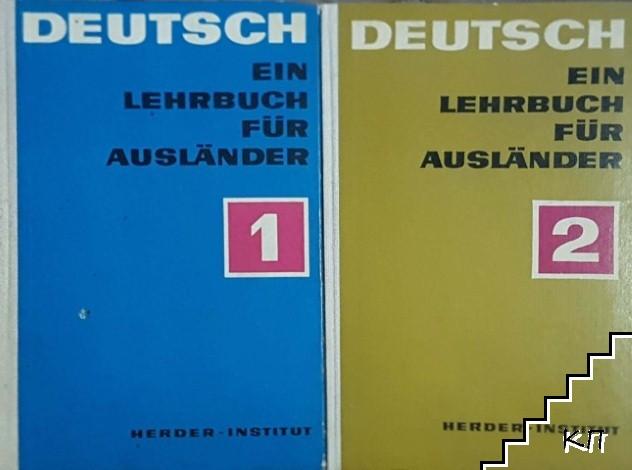 Deutsch Ein Lehrbuch für Ausländer. Teil 1-2