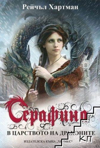 В царството на драконите. Книга 1: Серафина
