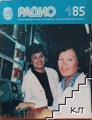 Радио. Бр. 1 / 1985