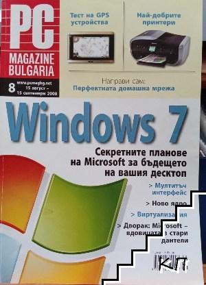 PC magazine Bulgaria. Бр. 8 / 2008