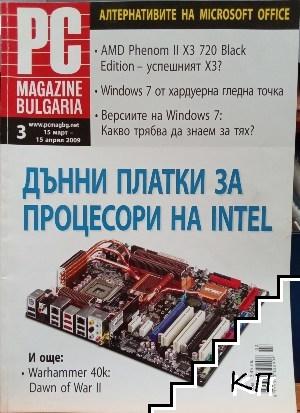 PC Magazine - Bulgaria. Бр. 3 / 2009