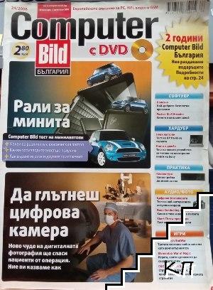 Computer Bild. Бр. 24 / 2008