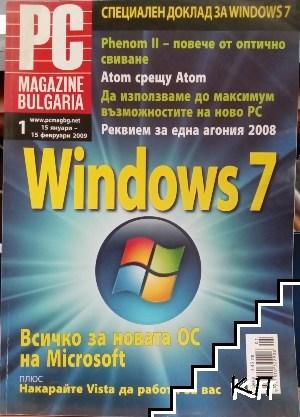 PC Magazine - Bulgaria. Бр. 1 / 2009