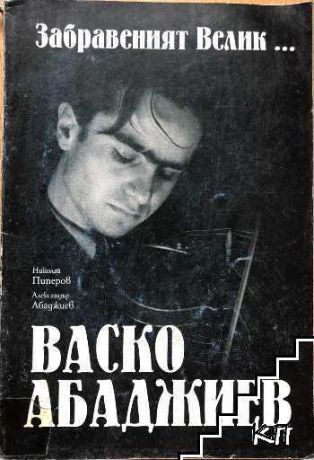 Забравеният велик... Васко Абаджиев