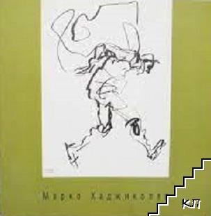 Марко Хаджиколев