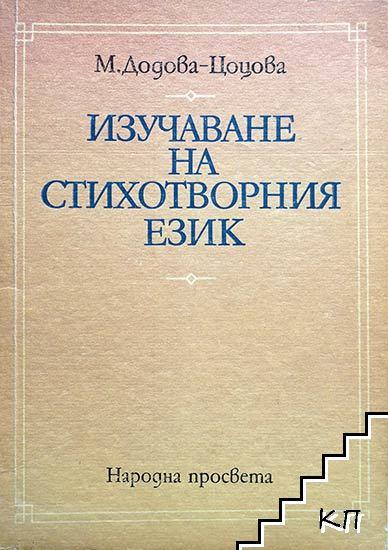 Изучаване на стихотворния език