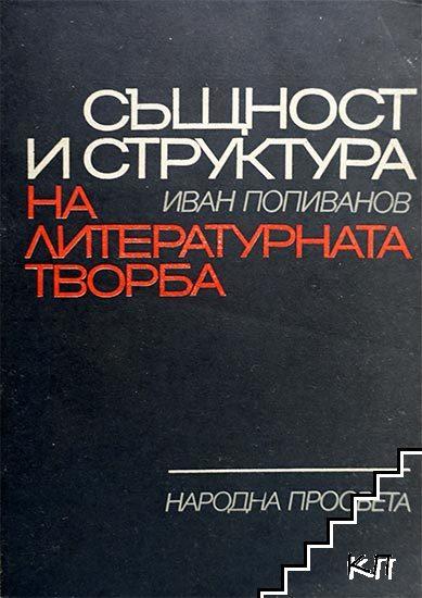 Същност и структура на литературната творба