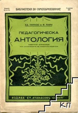 Педагогическа антология