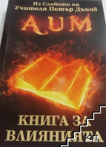 Из словото на Учителя Петър Дънов: Книга за влиянията