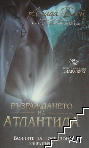 Воините на Посейдон. Книга 1: Възраждането на Атлантида