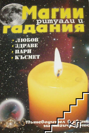 Магии, ритуали и гадания
