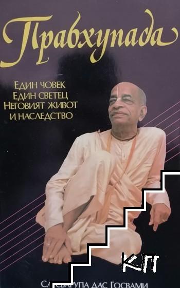 Прабхупада
