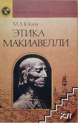 Этика Макиавелли