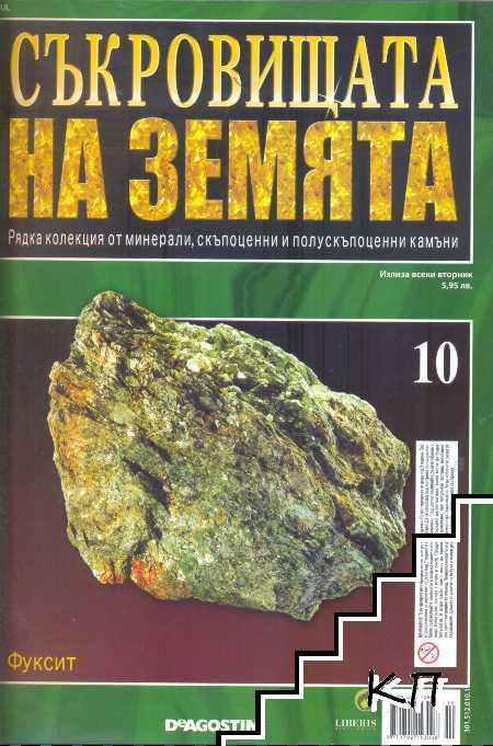 Съкровищата на Земята. Бр. 1-10 / 2011