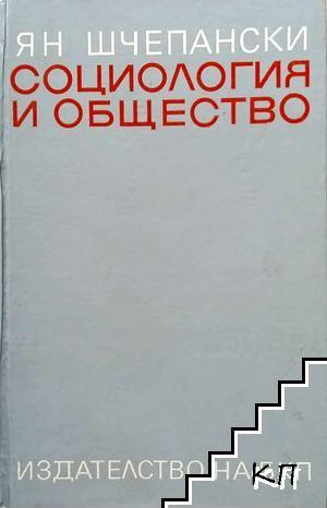 Социология и общество
