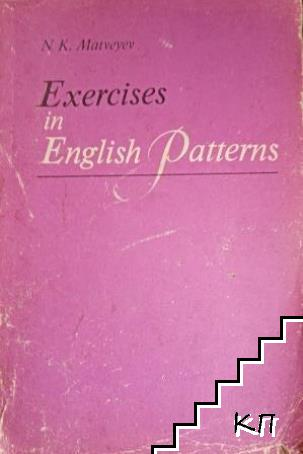 Exercises in English Patterns