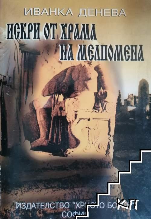 Искри от храма на Мелпомена